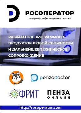 Росоператор. Саранск