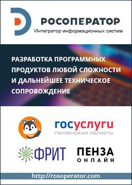 Росоператор. Саратов