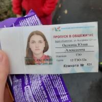 Найден пропуск в общежитие на имя Осокиной Юлии Алексеевны