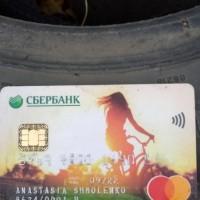 Найдена карта сбербанка на имя Анастасия Шмоленко
