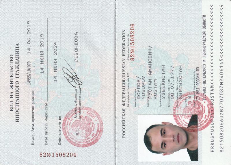Потеряны документы на имя Юсупов Рустам Аманович
