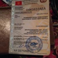 Потерян техпаспорт автомашины из Киргизии