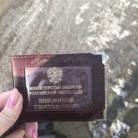 Найдено пенсионное удостоверение на имя Мельникова Александра Леонидовича
