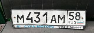 Найден госномер  М431АМ 58 rus