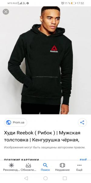 Потеряна чёрная худи Reebok