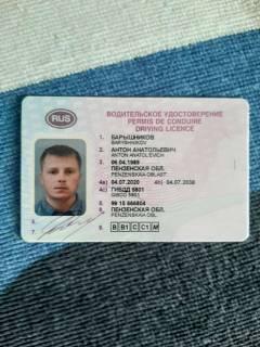 Найдены права на фамилию Барышников