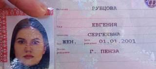 Найдены документы  на имя Рубцова Евгения Сергеевна