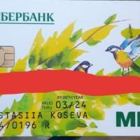 Найдена банковская карта Мир на имя Косевой Анастасии