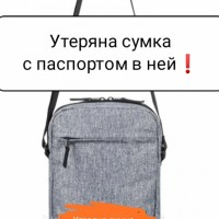 Утеряна сумка с паспортом на имя Молев Константин
