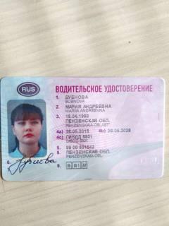 Найдено водительское удостоверение на имя Бубновой Марии Андреевны