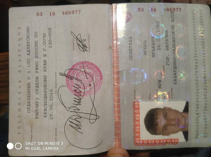 Потеряны документы на имя Оплетаев Игорь Юрьевич
