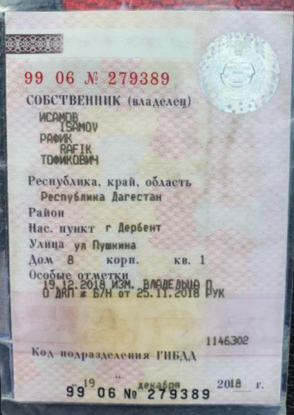 Потеряны документы на имя Исамов Рафик Тофикович