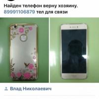 Найден телефон