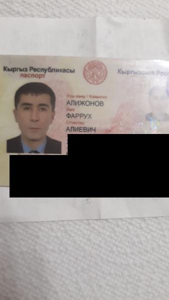 Найдены документы на имя Алижонов Фаррух Алиевич