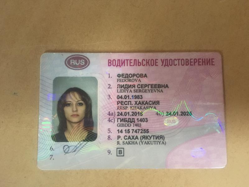 Потеряны документы на имя Федорова Лидия Сергеевна