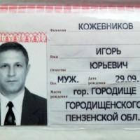 Найден паспорт на имя Кожевникова И.Ю.