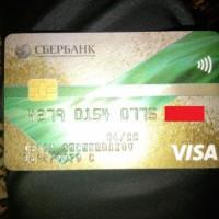 Найдена банковская карта на имя Артёма Сучербакова