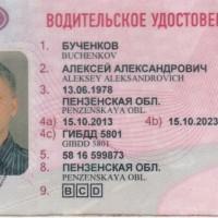 Найдены водительские права на имя Бученкова Алексея Александровича