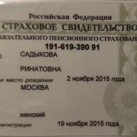Найдено страховое свидетельство на фамилию Садыкова