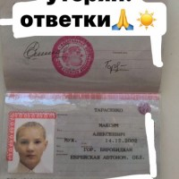 Утерян паспорт на имя Тарасенко Максим Алексеевич