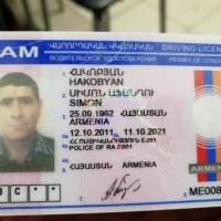 Найдено водительское удостоверение на гр. Армении