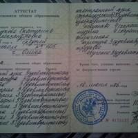 Найден аттестат на имя Кузюкова Екатерина Александровна