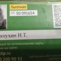 Найдена транспортная карта на имя Залянухина И.Т.