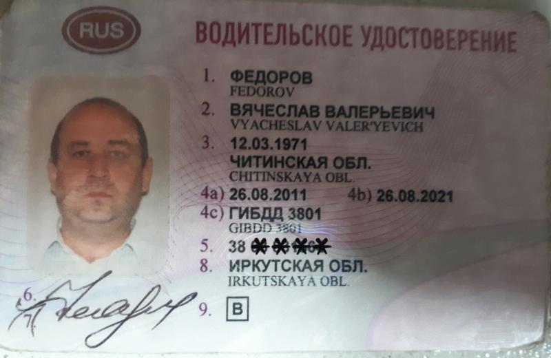 Найдены документы на имя Феодоров Вячеслав Валерьевич