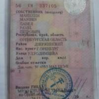 Утеряно свидетельство транспортного средства на имя Манихин Павел Петрович