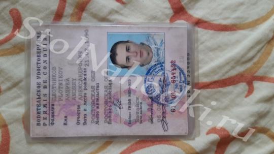 Найдено водительское удостоверение на имя Плотников Андрей Александрович