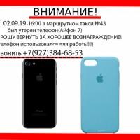 Утерян Айфон 7