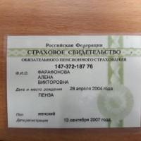 Найден снилс на имя Фарафонва Алена Викторовна