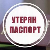 Утерян паспорт на имя Посякина Т.М.