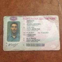 Найдены водительские права