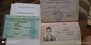 Найдены документы на имя Шамин С.Б,