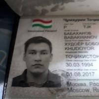 Нашел паспорт